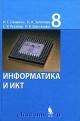 Информатика и ИКТ 8 кл. Учебник